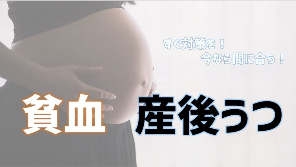 貧血と産後うつ アイキャッチ