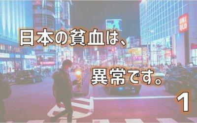 貧血女子大国 全編 アイキャッチ