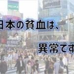 貧血女子大国 後編 アイキャッチ