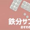 【サプリ】鉄不足に理解ある医師セレクト| 鉄分サプリ・おすすめ3選!