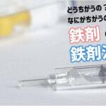 鉄剤と鉄剤注射 アイキャッチ