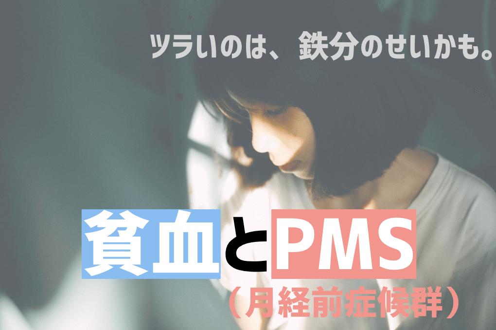 貧血とPMS アイキャッチ