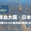 貧血大国・日本 1 アイキャッチ