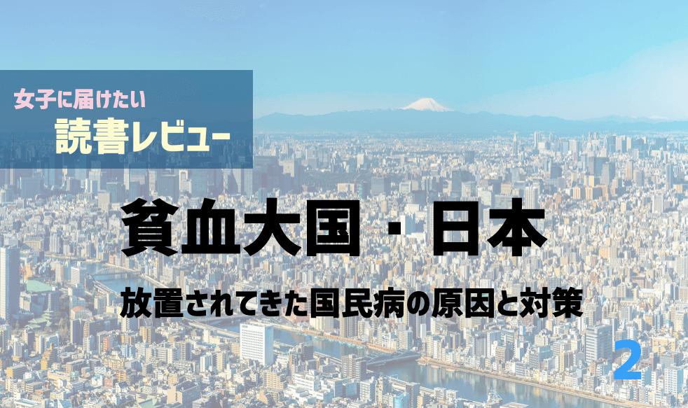 貧血大国・日本 2 アイキャッチ