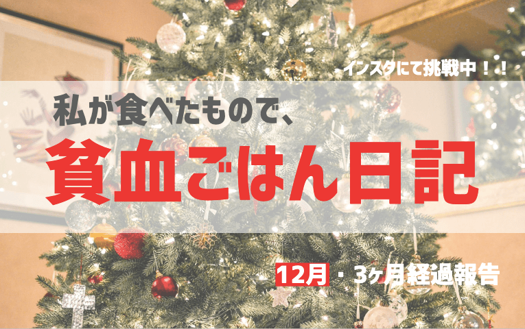 貧血ごはん日記 12月 アイキャッチ