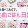 【貧血ごはん日記・2月】鉄分の多い食事はどれだ?|5ヶ月経過報告